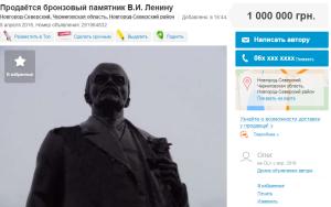 ОЛХ Ленін