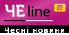 Че-лайн, логотип Челайн, сheline