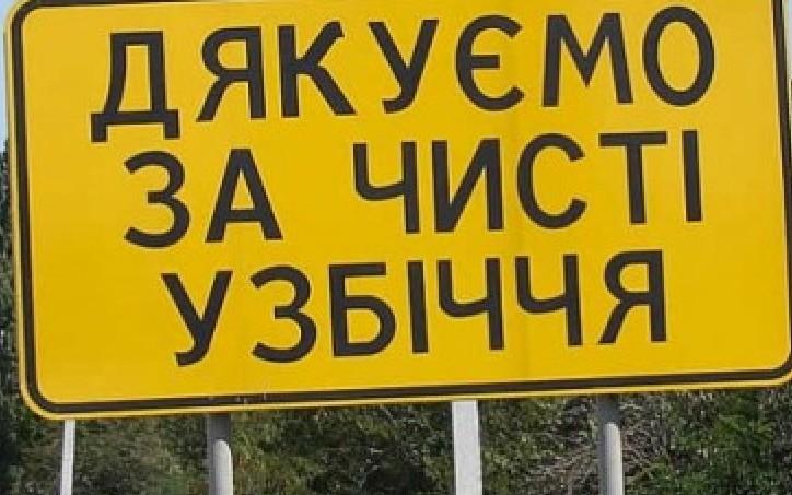 dyakuyemo-za-chiste-uzbichchya-960x460[1]