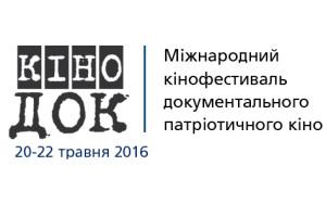 1461831961-logo_kinodocfest6[1]