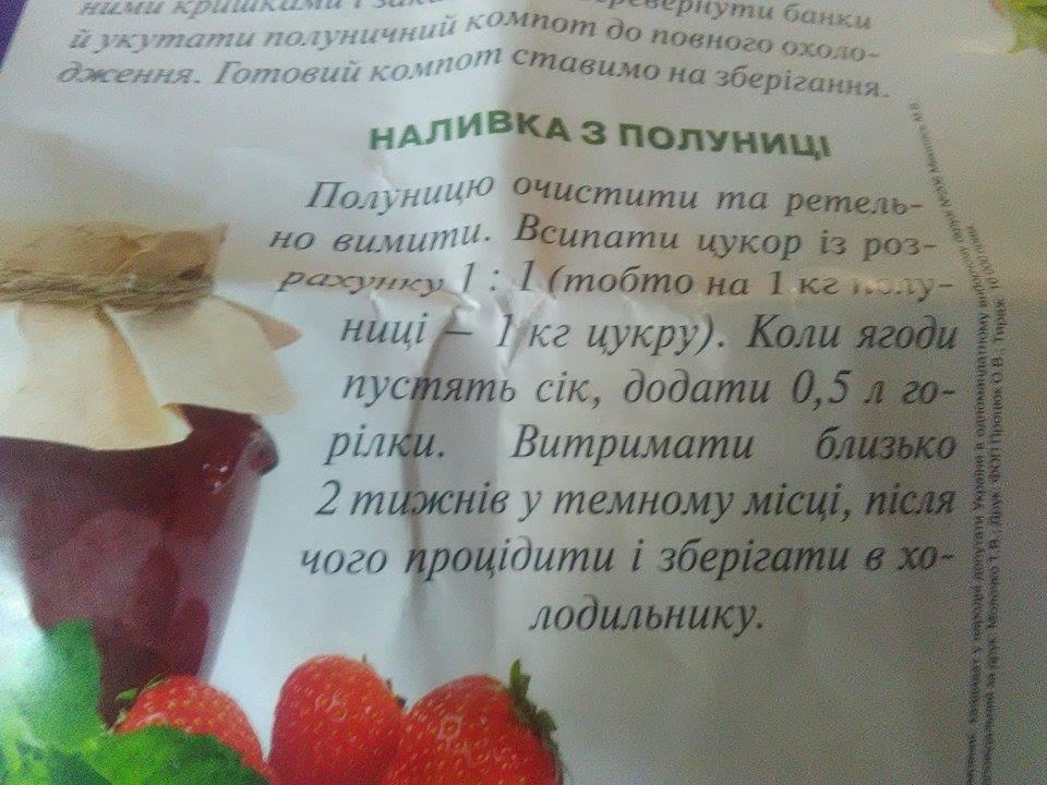 Микитась позаздрив яйцям Блауша i випустив свою полуничку (Фото)