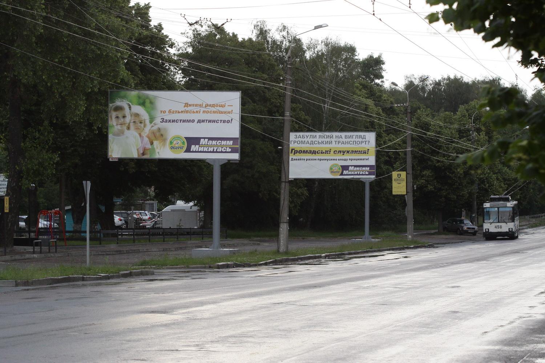 Полiтична реклама наступає на Чернiгiв (Фото)
