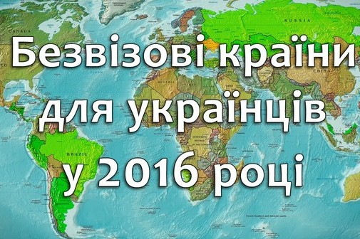 visa-ukraine-no-visa[1]