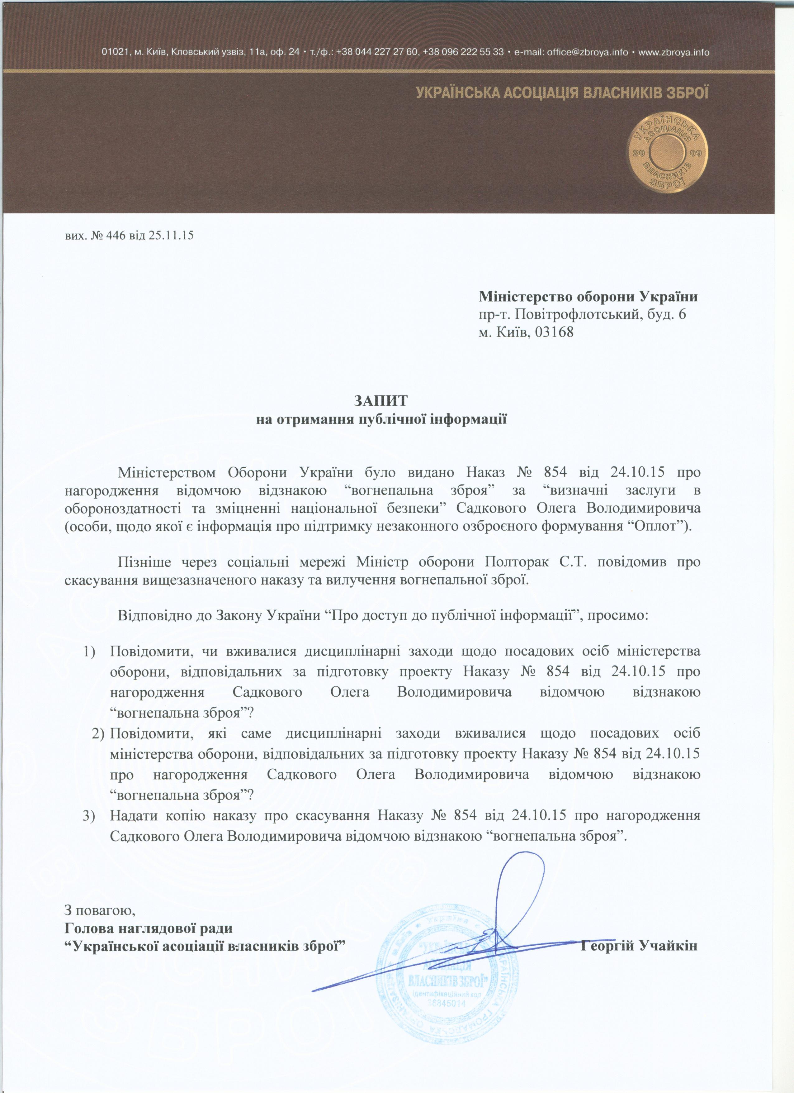 Особливості видачі нагородної зброї в Україні Запит_в_Міністерство_оборони_України