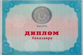 diplom_bakalavra_obrazca_1999-2013_godov