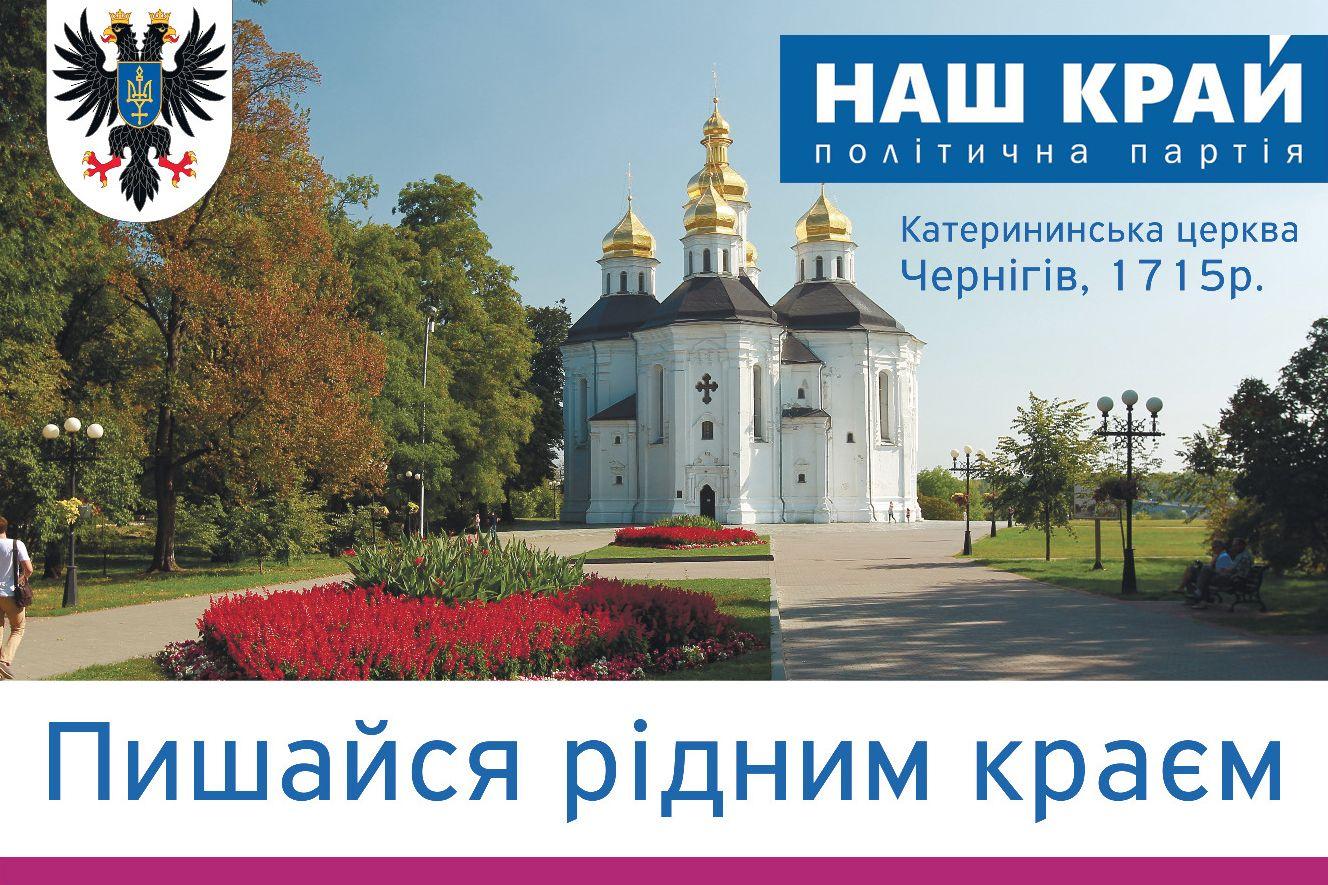 Архітектурна перлина Чернігова: Катерининська церква (Фото)