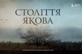 stolittya_yakova_-poster