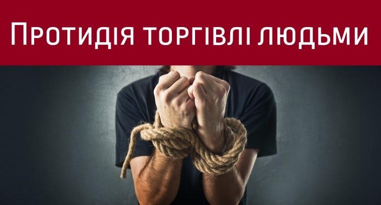У Франківську відбудеться круглий стіл на тему з протидії торгівлі людьми