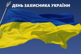 День захисника України в Чернігові відзначатимуть гучно