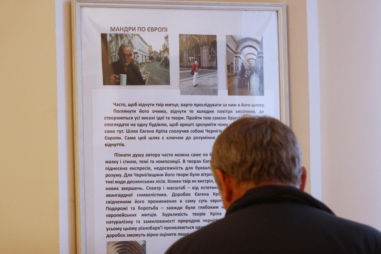 Мистецький захід пам'яті чернігівського художника (Фото)