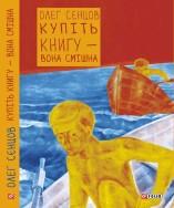 im578xany-60x90_1-16_sencov_kupite_knigu-ukr-1