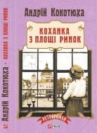im578xany-a-kokotyuha_kohanka-20z-20pl-20rinok-1
