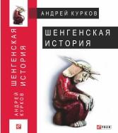 im578xany-kurkov_shengenskaya-20istoriya-1