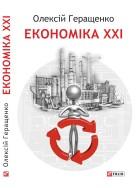 im578xany-oleksij-20gerashhenko-20ekonomika-20hhi-1