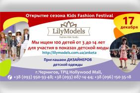 lilymodels-banner1500-1000