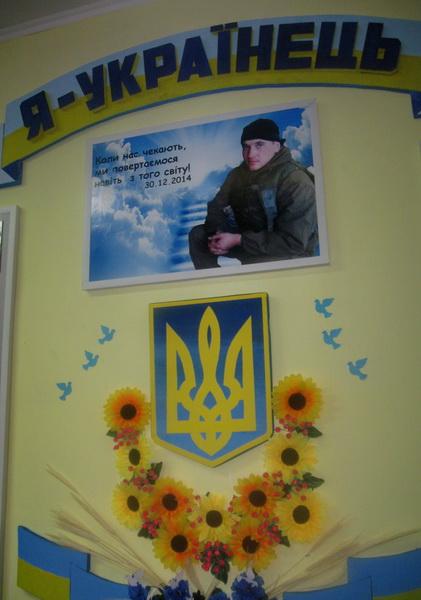 На Чернігівщині відкрили музей у пам'ять про героя АТО (Фото)