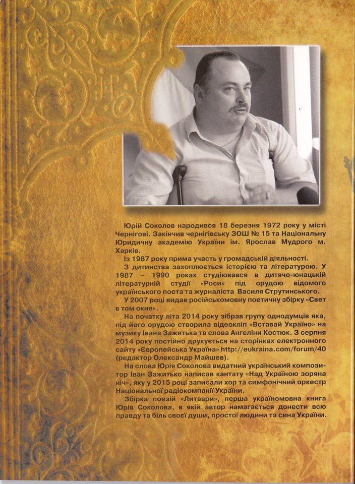 """У Чернігові презентували книгу """"Литаври"""" (Фото)"""