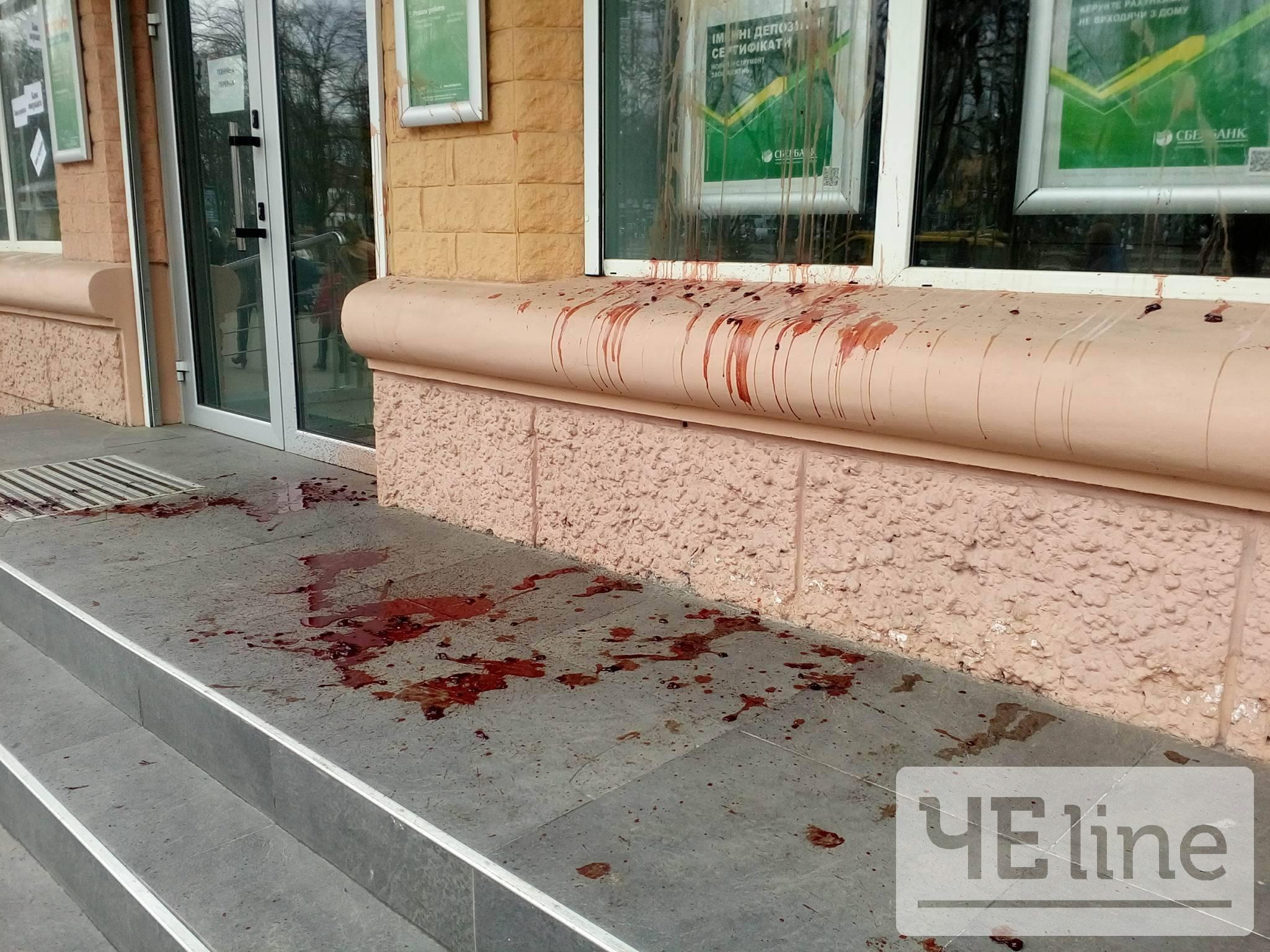 У Чернігові облили кров'ю банк (Фото)