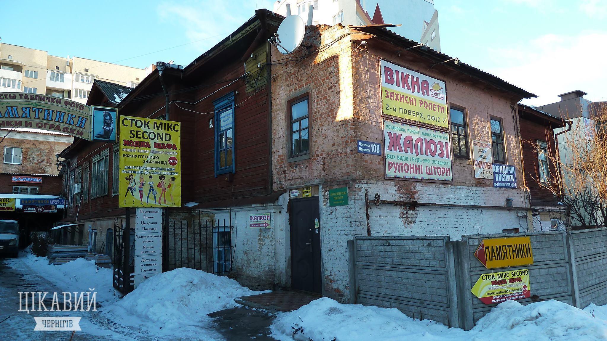 У Чернігові збереглась будівля колишньої жіночої гімназії (Фото)