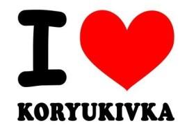 I-love-Koryukivka[1]