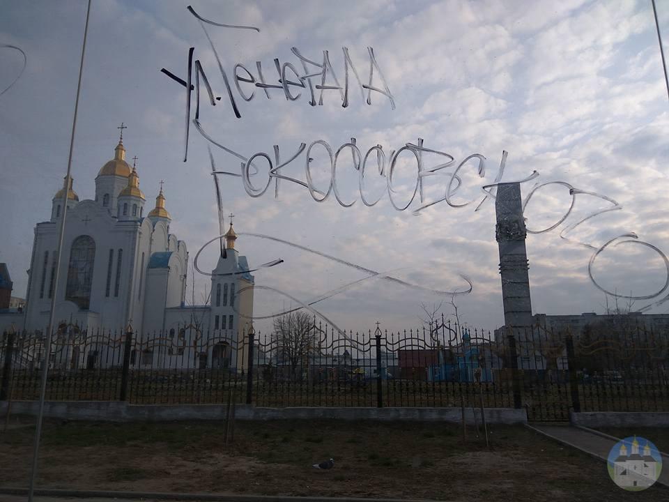 У Чернігові вкотре активізувалися вандали (Фото)