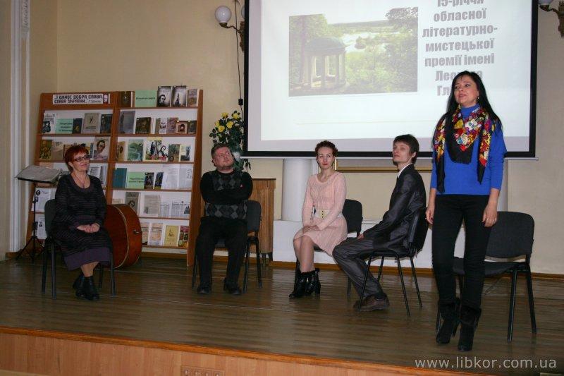 У Чернігові відбулося вручення обласної  літературно-мистецької премії імені Леоніда Глібова (Фото)