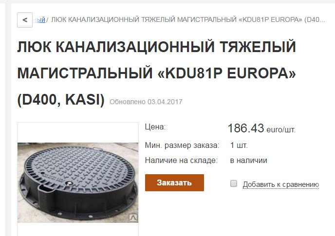 «Чернігівводоканал» купив антивандальні люки