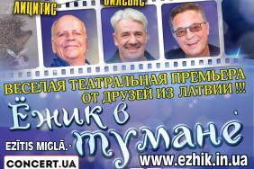 Chernigov_afishaA2_kassy
