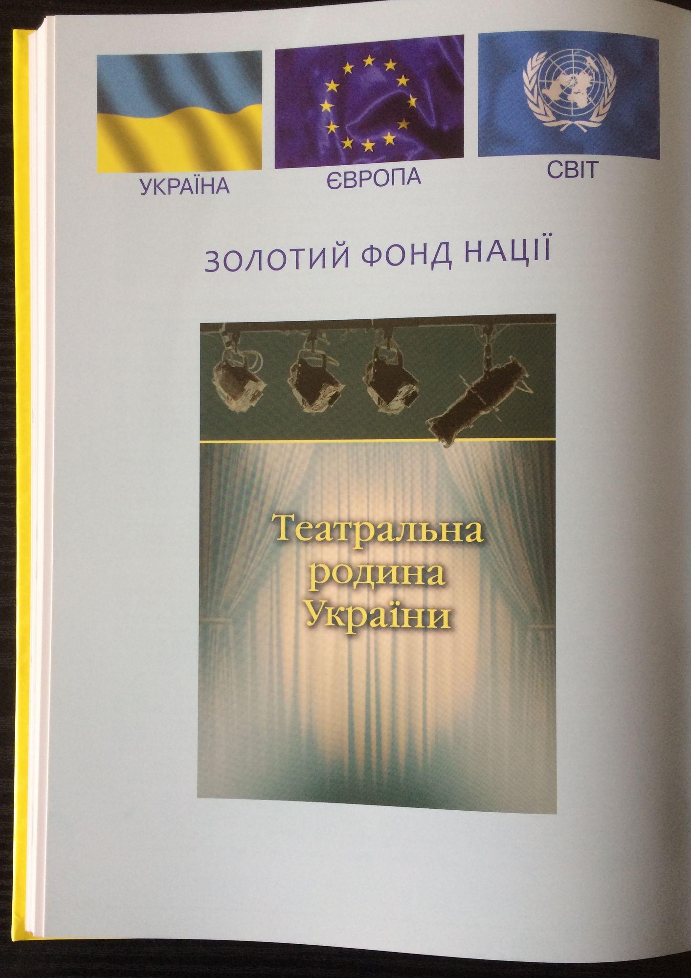 Режисер-постановник чернігівського драмтеатру отримала орден «Берегиня України» (Фото)
