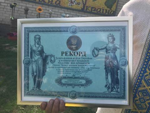 Холми потрапили до Книги рекордів України (Фото)