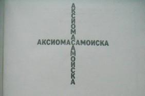 andrej_voznesenskij_aksioma_samoiska