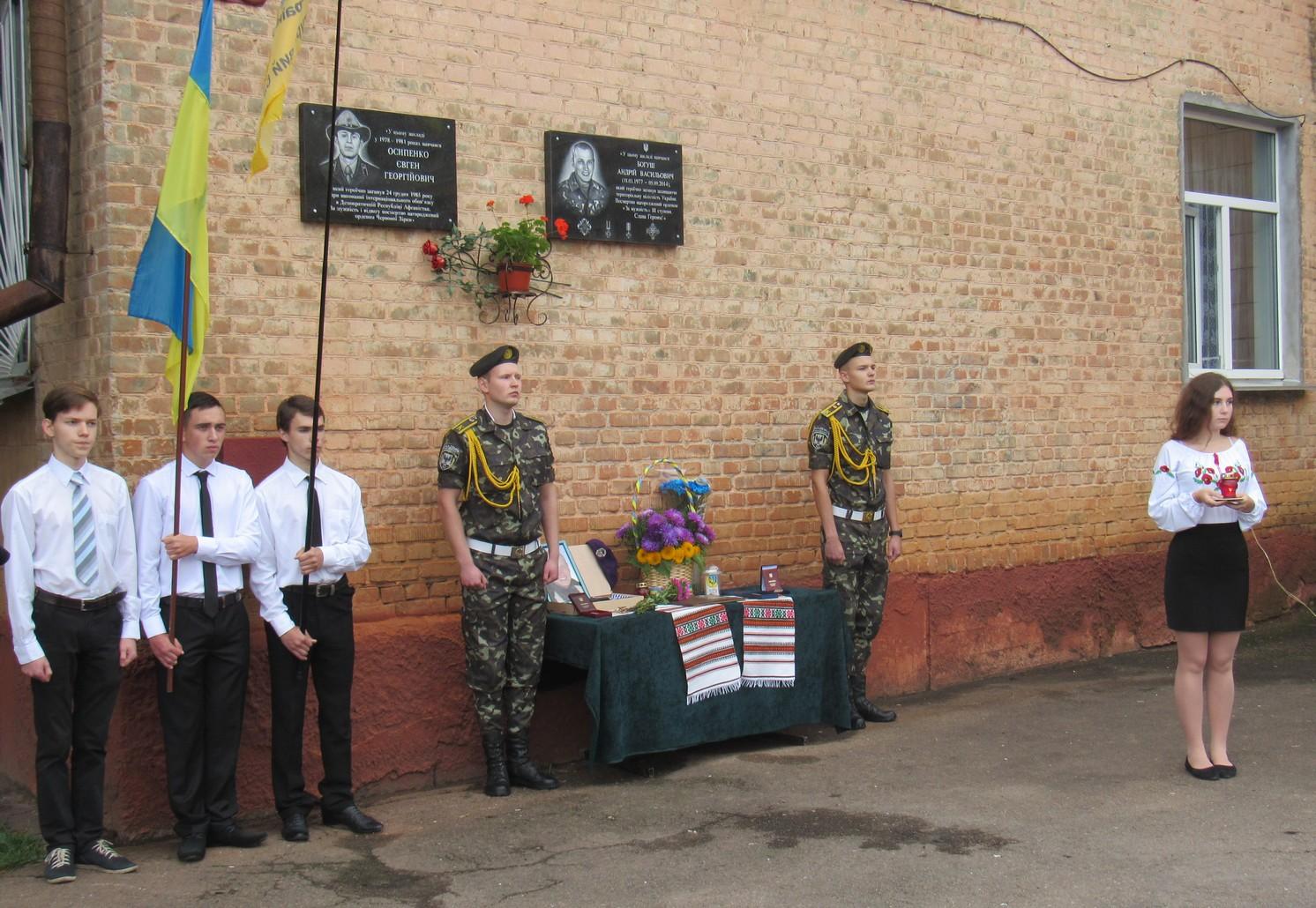 У Чернігові відкрили меморіальну дошку Андрію Богушу (Фото)