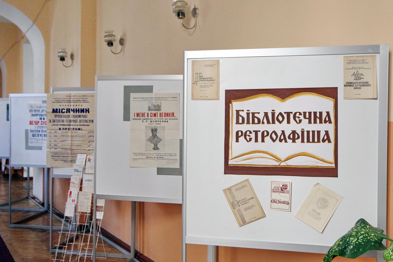 Бібліотека Короленка святкує солідний ювілей (Фоторепортаж)