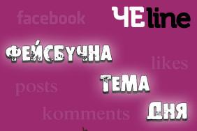 темадня2