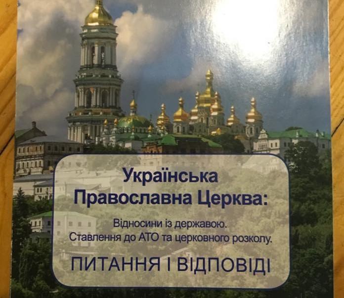Митрополія Московського патріархату в Україні бреше і соромиться, – Євстратій Зоря (Фото)