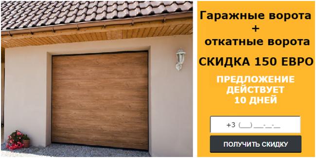 гаражные ворота заказать