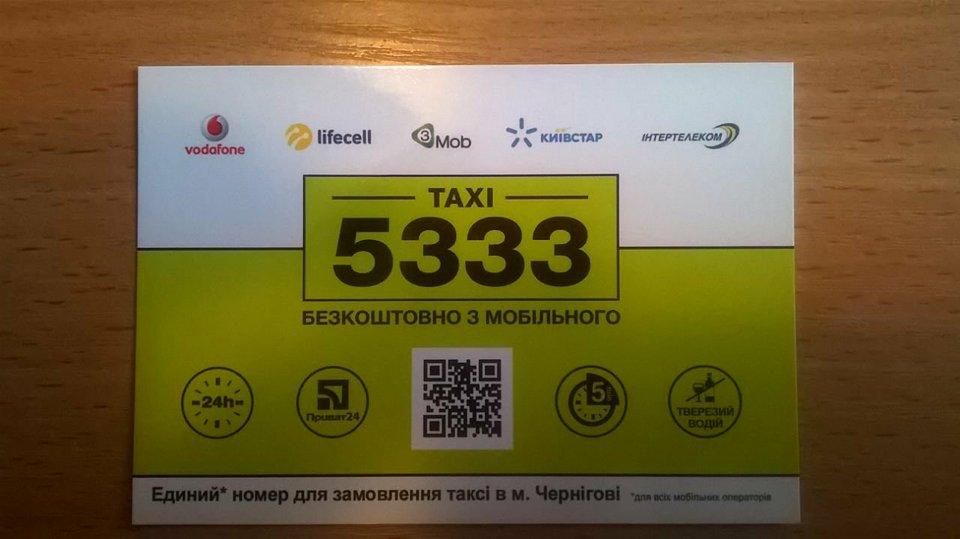 У чернігівському таксі роздають календарики зі святковим Днем Росії (Фото)