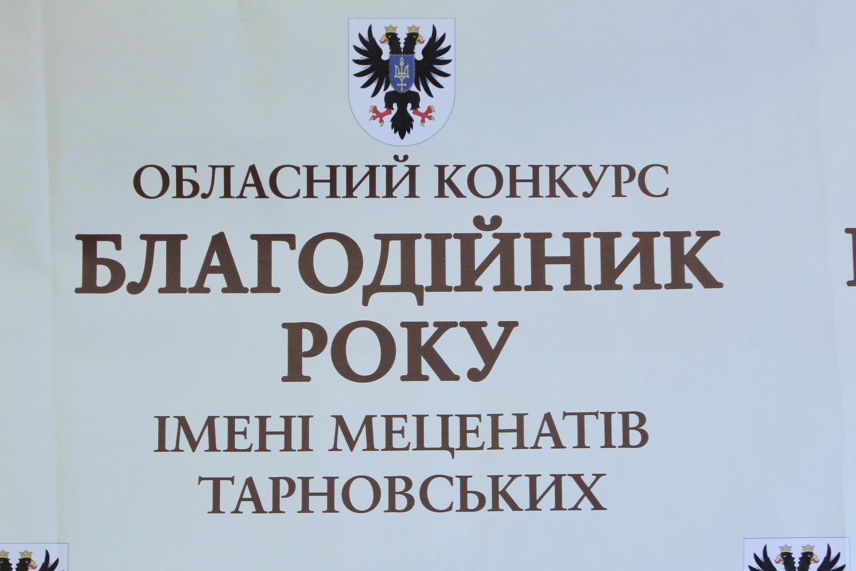У Чернігові нагородили кращих благодійників року (Фоторепортаж)