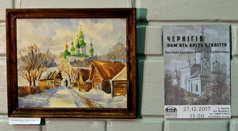 «Чернігів. Пам'ять крізь століття» (Фото)