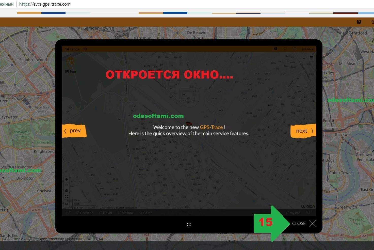 0010-nastroika-ORANGE-GPS-TRACE-trackera-na-novoi-versii-saita-odesoftami.com-43654GDdfg