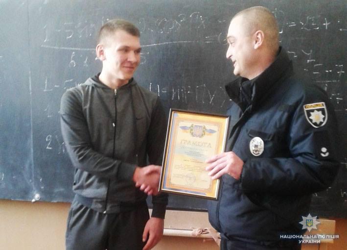 Школяр із Прилук допоміг поліції (Фото)