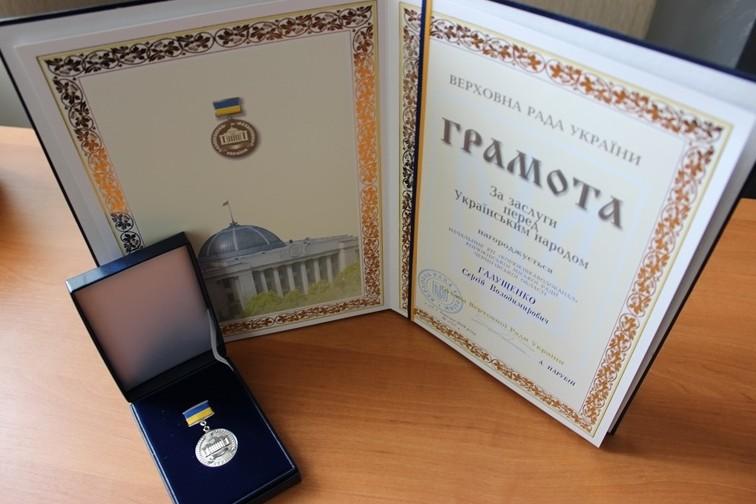 gramota-VRU_Galushhenko_1