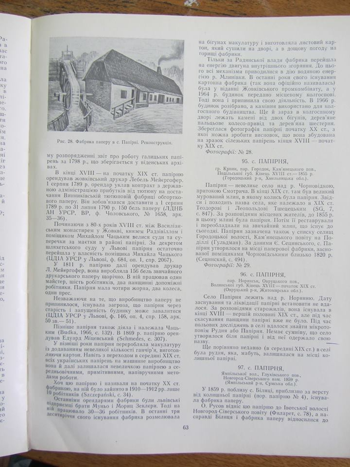На Чернігівщині виготовляли папір для Києво-Печерської лаври
