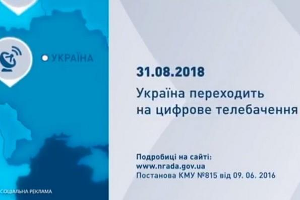 Україна переходить на цифрове телебачення 31 серпня 2018 року – ЧЕline 8a1848d34a508