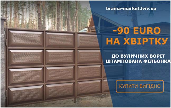 brama-market.lviv.ua