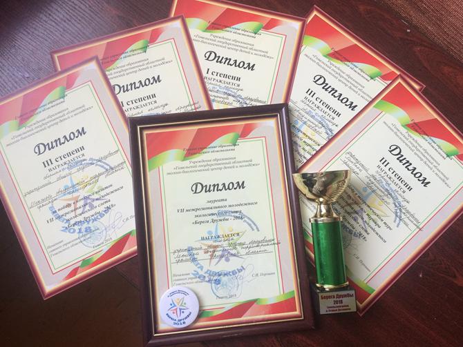 На білоруські «Береги Дружби – 2018» їздила команда з Чернігівщини (Фото)