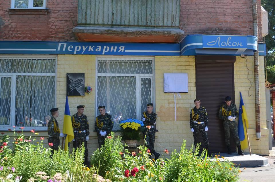У Чернігові відкрили пам'ятну дошку Олегові Міхнюку (Фото)