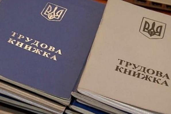 1512147664_trudova-knizhka-724x400