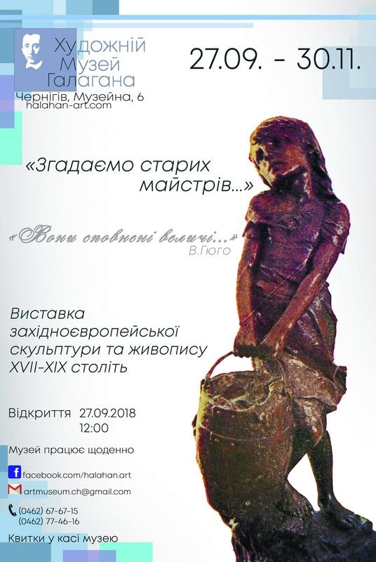 Афіша_скульптура_1