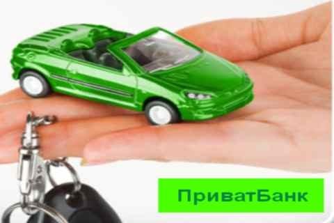 pokupka-b-u-avtomobilya-v-kredit-ot-privatbank